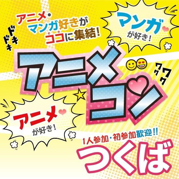 第1回 同世代のアニメコン@つくば