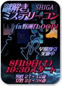 第1回 滋賀野洲謎解きミステリー街コン