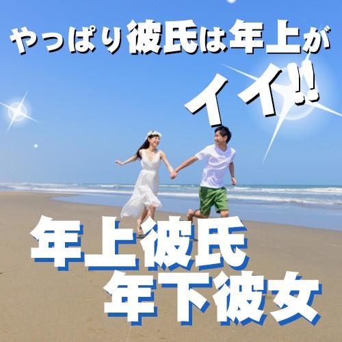 年上彼氏x年下彼女in松本