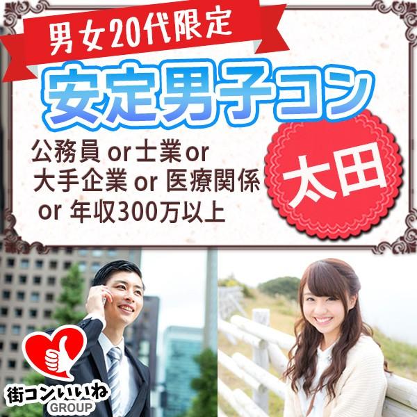 男女20代限定「安定男子コンin太田」