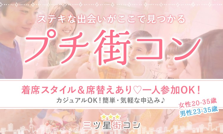 第71回 20代~30代限定♪三ツ星街コンin熊本