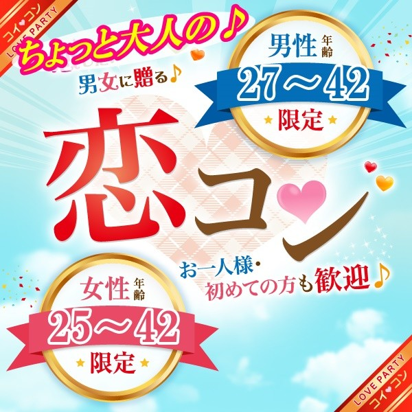 第10回 恋コン@鳥取~ちょっと年の差編~