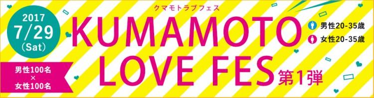 第1回 第一回!!熊本LOVE FES☆200名