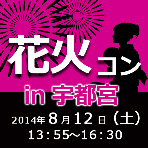 【20代限定】うつのみや花火大会コン