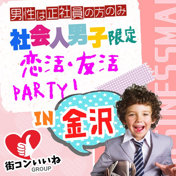 社会人男子限定「恋活友活パーティー金沢」