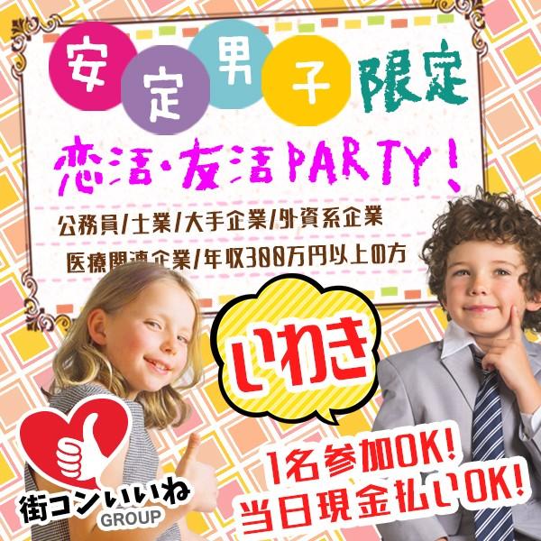 安定男子限定「恋活友活パーティーいわき」