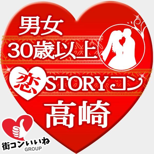 30歳以上限定 恋STORYコンin高崎