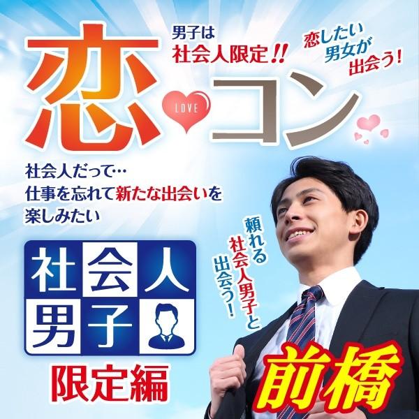 第2回 恋コン@前橋~社会人男子限定編~