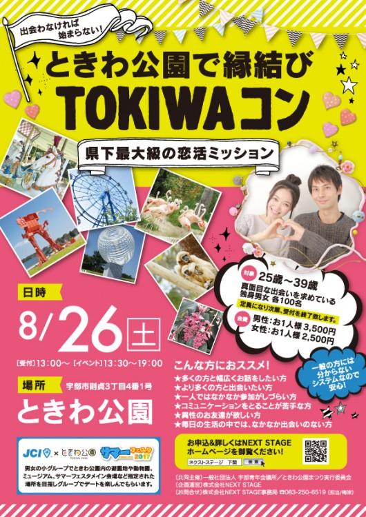 8/26【超BIG企画】TOKIWAコン