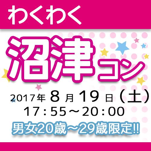 第26回 【20代限定】わくわく沼津ナイトコン