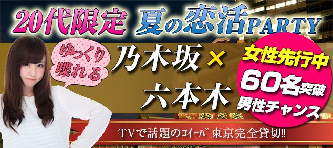 第252回 100名★六本木×乃木坂恋活コン