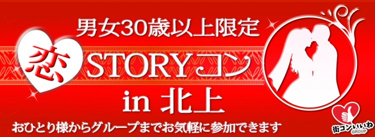 30歳以上限定 恋STORYコンin北上