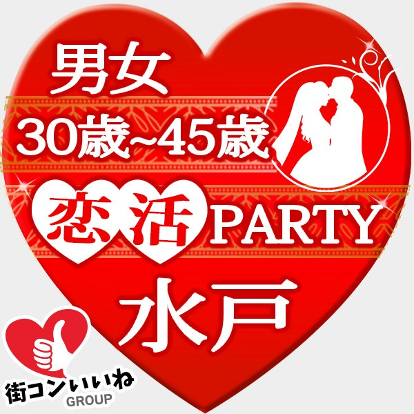 30歳以上限定 恋活パーティーin水戸