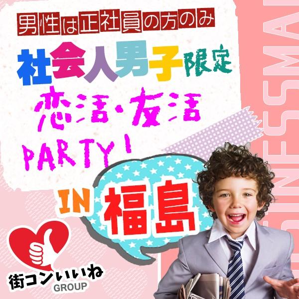 社会人男子限定「恋活友活パーティー福島」