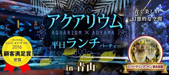 第1回 アクアリウムランチパーティーin青山