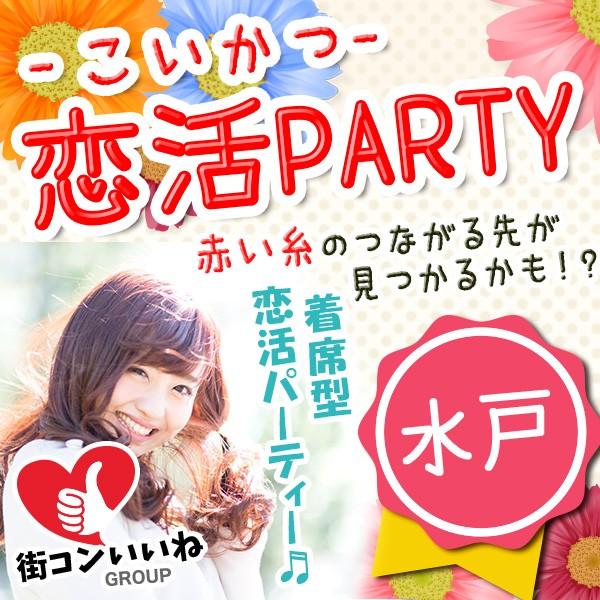 恋活応援企画「恋活パーティーin水戸」