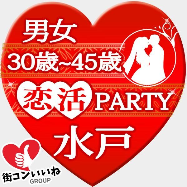 30歳~45歳限定 恋活パーティー水戸