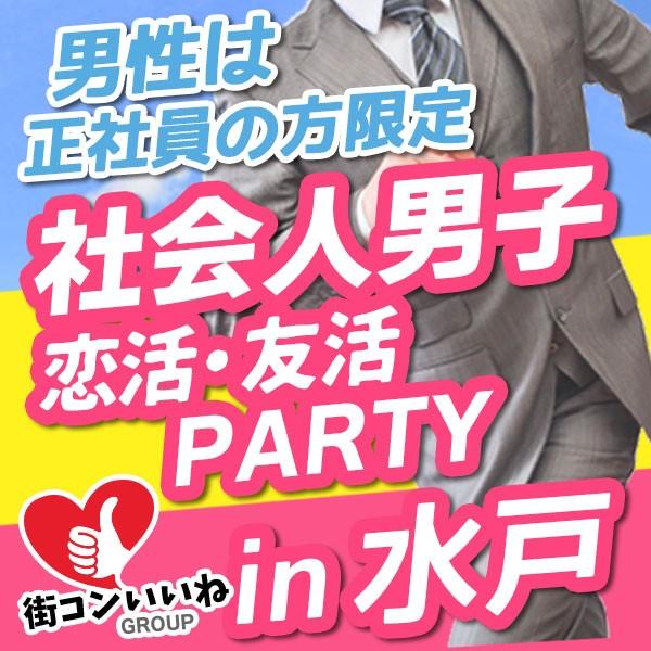 男性正社員限定「恋活パーティーin水戸」