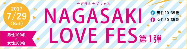 第1回 第一回!!長崎LOVE FES☆200名