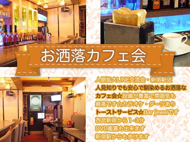 新宿駅近・お洒落なカフェ会