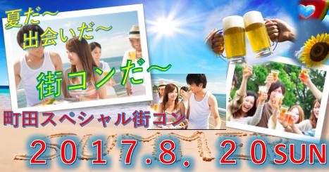 第9回 8.20 スペシャル街コンin町田
