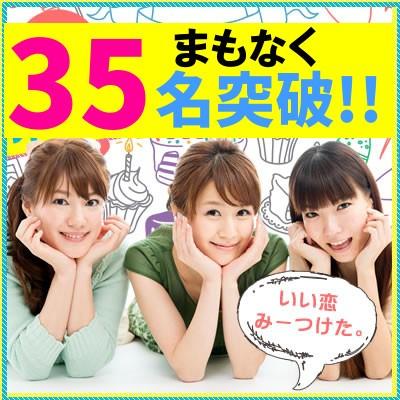 第34回 『誠実男子』&『甘えた女子』コン@水戸