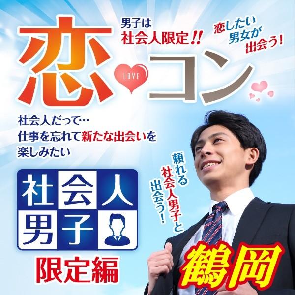 第2回 恋コン@鶴岡~社会人男子限定編~