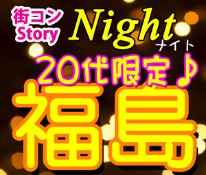 20代限定コン@福島8.5土曜夜開催