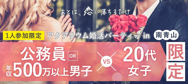 第1回 婚活パーティー~安定男子×20代女子~