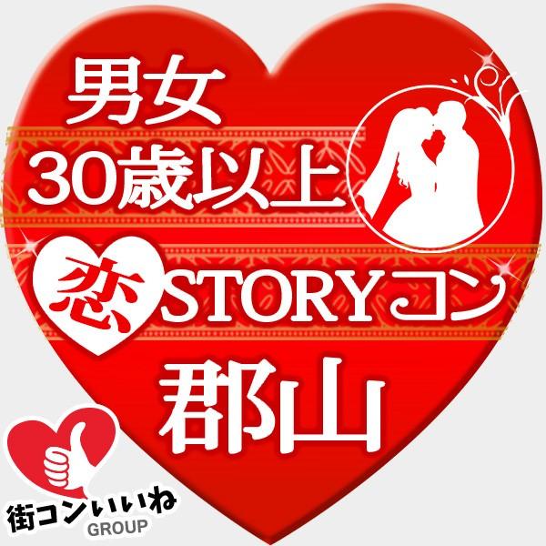 30歳以上限定 恋STORYコンin郡山