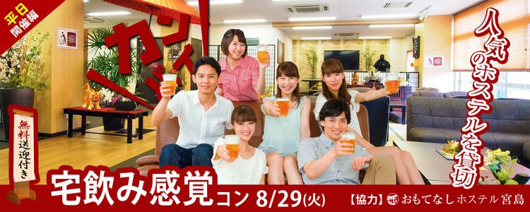 第345回 プチ街コンin平日【宅飲み感覚コン】