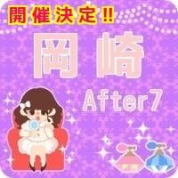 第41回 岡崎アフター7コン