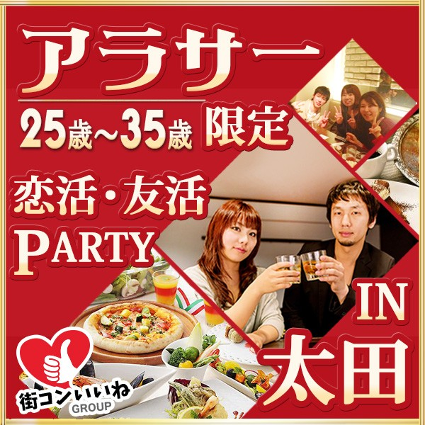 25歳~35歳限定アラサーコンin太田