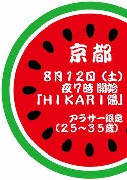 第54回 京都アラサー限定街コン