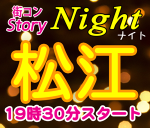 街コンStory@松江(9.9)夜開催