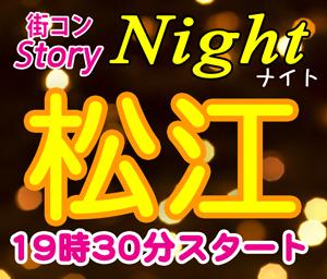 街コンStory@松江(8.19)夜開催