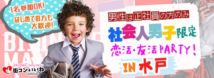 社会人男子限定「恋活友活パーティー水戸」