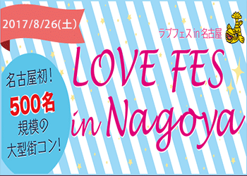 第2回 LOVE FES in nagoya