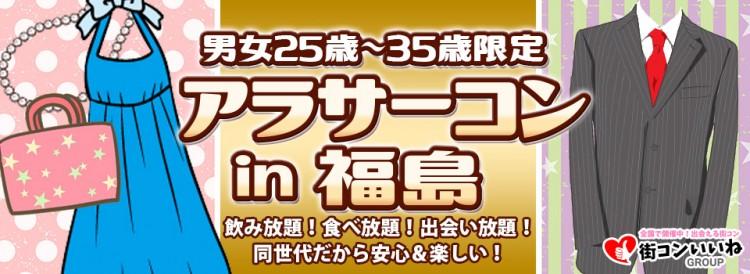 25歳~35歳限定 アラサーコンin福島