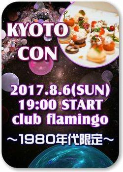 第52回 京都1980年代生まれ街コン