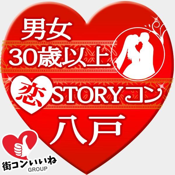 30歳以上限定 恋STORYコンin八戸