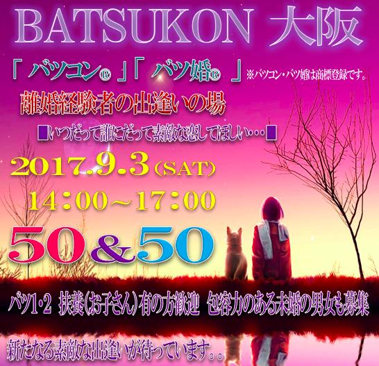 第31回 バツコン 再婚活 バツ婚 大阪(関西)