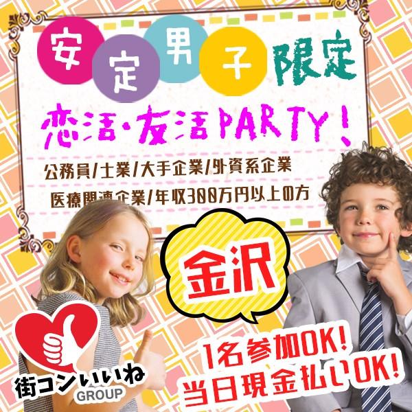 安定男子限定「恋活友活パーティー金沢」