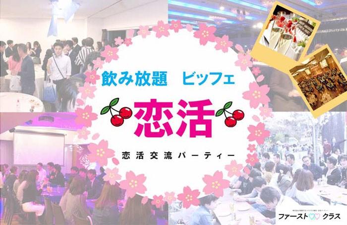 第9回 プレミアム恋活交流BIGパーティー