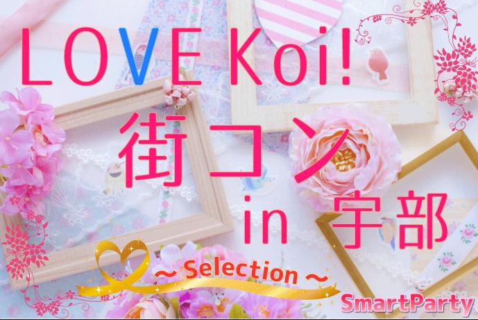 LOVE Koi! 街コン in 宇部