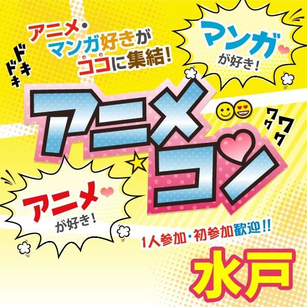 第1回 同世代のアニメコン@水戸