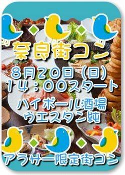 第25回 奈良アラサー街コン