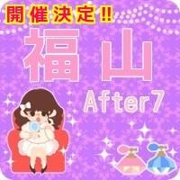 福山アフター7コン