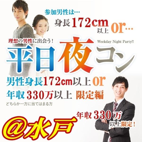 第9回 平日夜コン@水戸~高身長or高収入男子編