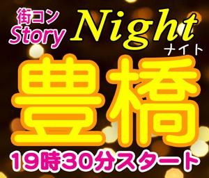 街コンStory@豊橋9.30夜開催